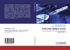 Buchcover von Кластер сферы услуг