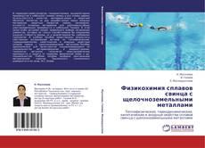 Bookcover of Физикохимия сплавов свинца с щелочноземельными металлами