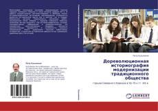 Обложка Дореволюционная историография модернизации традиционного общества