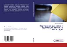 Portada del libro de Нарушения развития и адаптации детей 7-8 лет с СДВГ