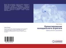 Bookcover of Проектирование холодильного агрегата