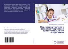 Обложка Подготовка учителя к развитию творческой самостоятельности школьников