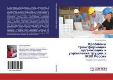 Bookcover of Проблемы трансформации организации и управления трудом в ЖЭХ России