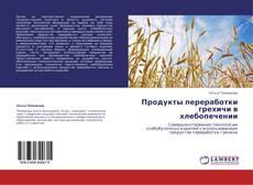 Bookcover of Продукты переработки грехичи в хлебопечении