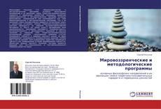 Bookcover of Мировоззренческие и методологические программы