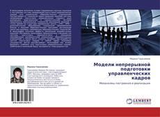 Buchcover von Модели непрерывной подготовки управленческих кадров