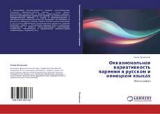 Bookcover of Окказиональная вариативность паремии в русском и немецком языках