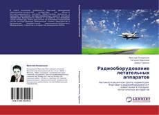 Couverture de Радиооборудование летательных аппаратов
