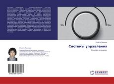 Bookcover of Системы управления