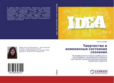 Capa do livro de Творчество и измененные состояния сознания
