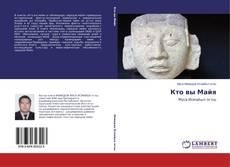 Portada del libro de Кто вы Майя