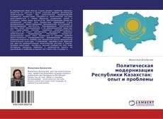 Обложка Политическая модернизация  Республики Казахстан:   опыт и проблемы