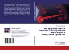 Bookcover of Об эффективности персонального участия инвесторов в венчурных проектах
