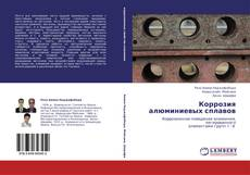Bookcover of Коррозия алюминиевых сплавов