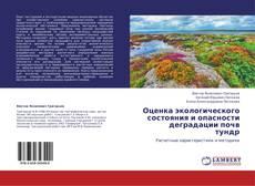 Обложка Оценка экологического состояния и опасности деградации почв тундр