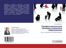 Bookcover of Профессиональная позиция психолога образования