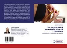 Bookcover of Послеродовый метаболический синдром