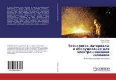 Bookcover of Технология,материалы и оборудование для электрошлаковой наплавки
