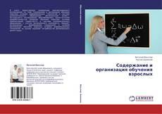 Capa do livro de Содержание и организация обучения взрослых
