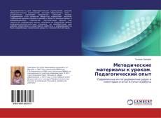 Методические материалы к урокам. Педагогический опыт kitap kapağı