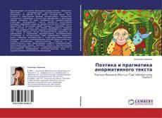 Bookcover of Поэтика и прагматика анормативного текста