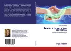 Bookcover of Диалог в педагогике искусства