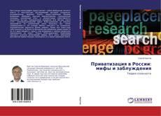 Bookcover of Приватизация в России: мифы и заблуждения
