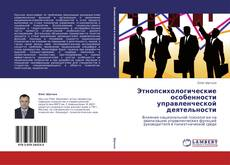Bookcover of Этнопсихологические особенности управленческой деятельности