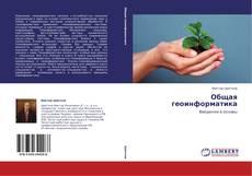 Bookcover of Общая геоинформатика
