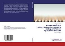 Buchcover von Право выбора: политические партии в избирательном процессе России