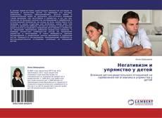 Негативизм и упрямство у детей kitap kapağı