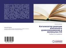 Bookcover of Катализатор реакции изотопного уравновешивания в молекулах СО
