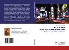 Bookcover of Смысловое пространство рекламы
