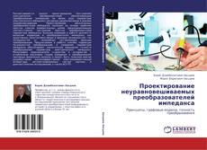 Bookcover of Проектирование неуравновешиваемых преобразователей импеданса