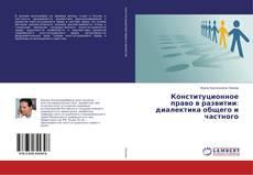 Copertina di Конституционное право в развитии: диалектика общего и частного