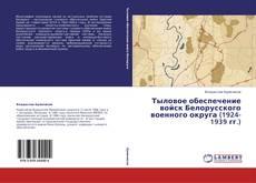 Тыловое обеспечение войск Белорусского военного округа (1924-1939 гг.) kitap kapağı