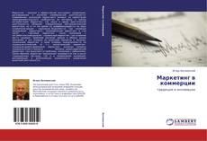 Bookcover of Маркетинг в коммерции