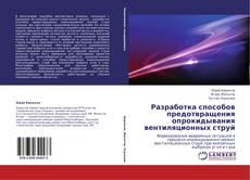 Bookcover of Разработка способов предотвращения опрокидывания вентиляционных струй