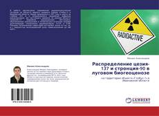 Portada del libro de Распределение цезия-137 и стронция-90 в луговом биогеоценозе