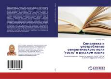 "Bookcover of Семантика и употреблениe семантического поля ""гость"" в русском языке"