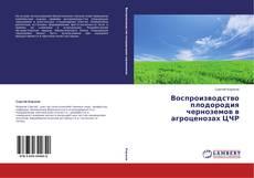 Обложка Воспроизводство плодородия черноземов в агроценозах ЦЧР