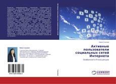 Bookcover of Активные пользователи социальных сетей Интернета