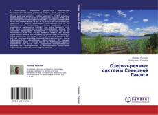 Bookcover of Озерно-речные системы Северной Ладоги