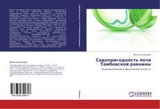Bookcover of Садопригодность почв Тамбовской равнины