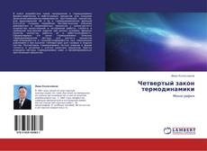 Bookcover of Четвертый закон термодинамики