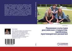 Buchcover von Правовая культура российских студентов: проблемы, противоречия развития