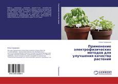 Bookcover of Применение электрофизических методов для улучшения качества растений