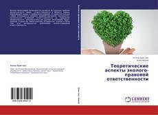 Bookcover of Теоретические аспекты эколого-правовой ответственности