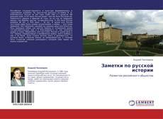 Bookcover of Заметки по русской истории