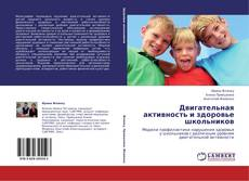 Copertina di Двигательная активность и здоровье школьников